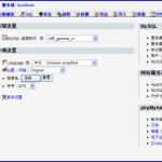 最新版資料庫管理-phpMyAdmin-3.4.0 -繁體多國語言版下載