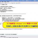 文字編輯器-Akelpad 3.4.4 繁體中文化版